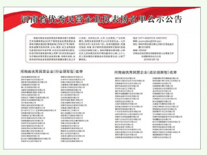 The list of top 100 private enterprises in Henan is announced.